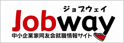 JOBWAY(中小企業家同友会)