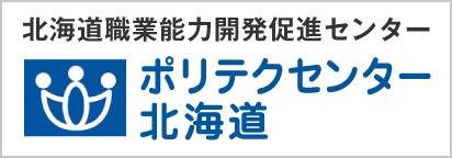 北海道職業能力開発促進センター(ポリテクセンター北海道)