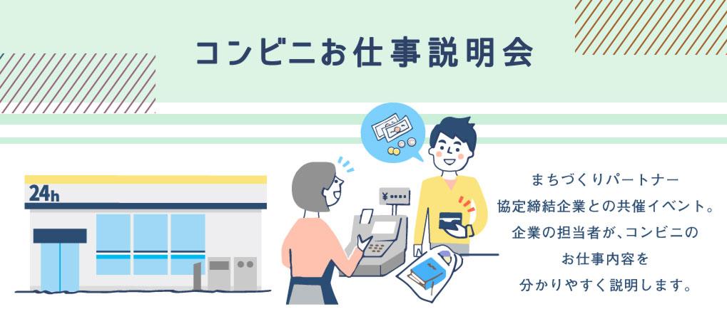コンビニお仕事説明会