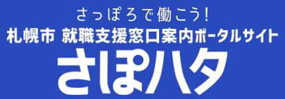 さぽハタ(札幌市就職支援窓口案内ポータルサイト)